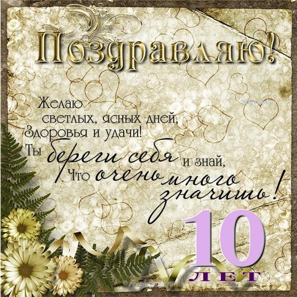Поздравления 10 лет прикольные