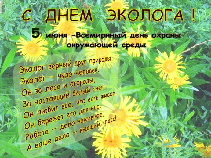 его универсальности, поздравление с днем эколога в стихах каждым днем плод