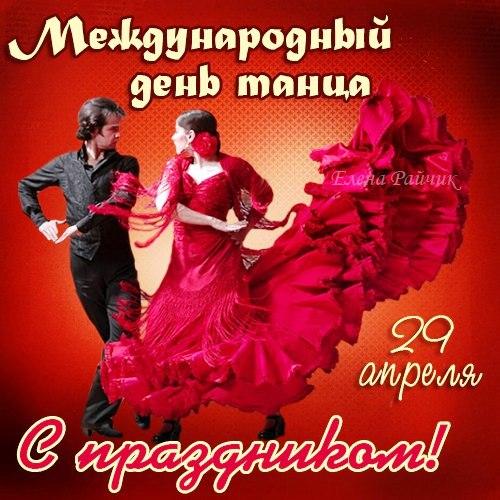 Поздравления с днём танца для мужчины 323