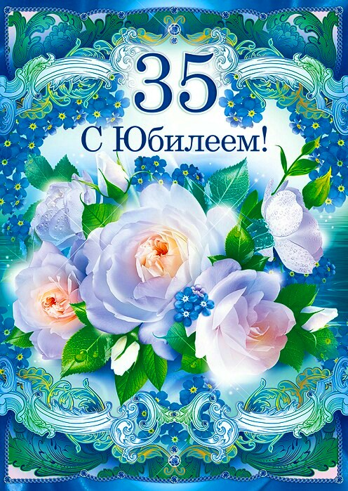 Открытки с поздравлениями с юбилеем 35