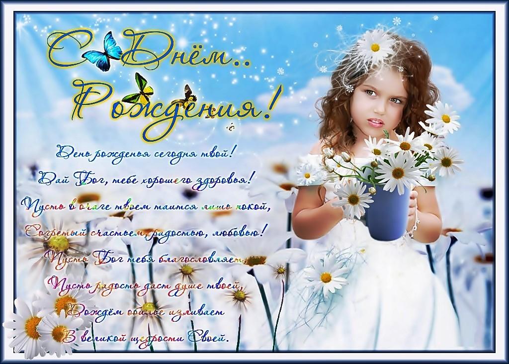 Поздравления с днем рождения христианские для дочери