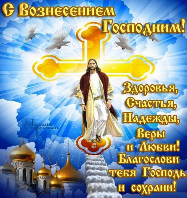 Открытки с днем вознесения креста господня