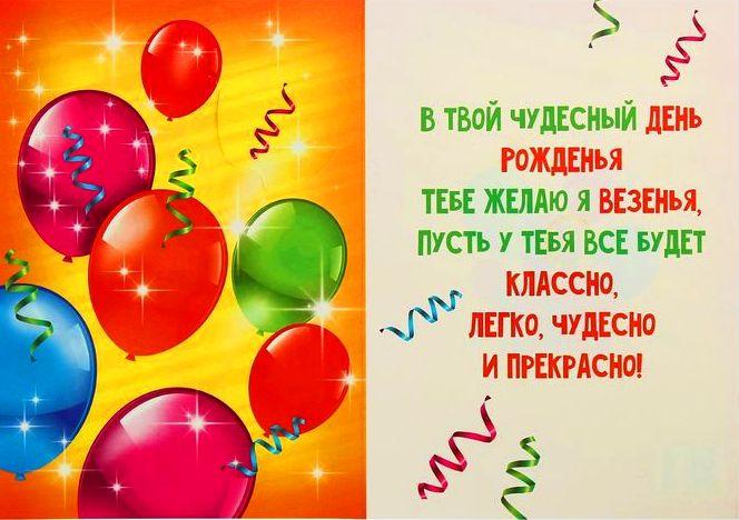 стихи к подарку воздушные шары прикольные необычные домашние