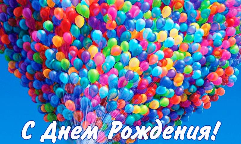 Поздравление с днем рождения аделину 37