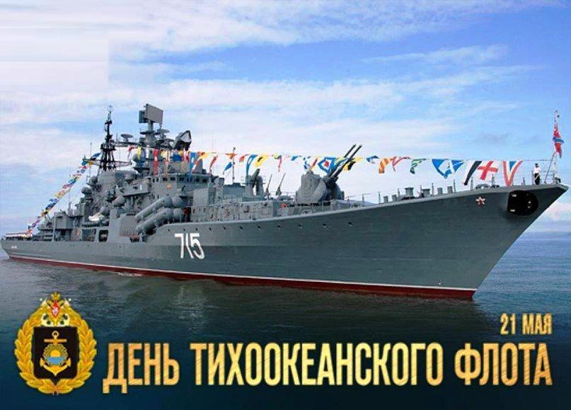 поздравления с днем тихоокеанского флота наличии