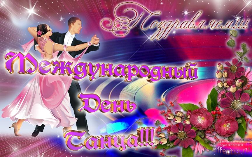 пользоваться поздравление с днем танца в прозе можете