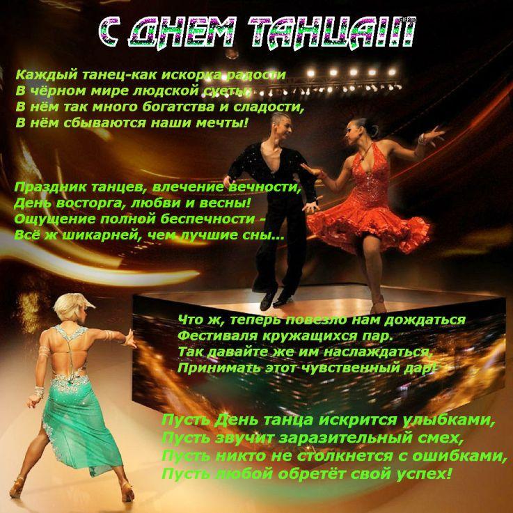 Стоят открытки, картинки с днем рождения для тренера по танцам