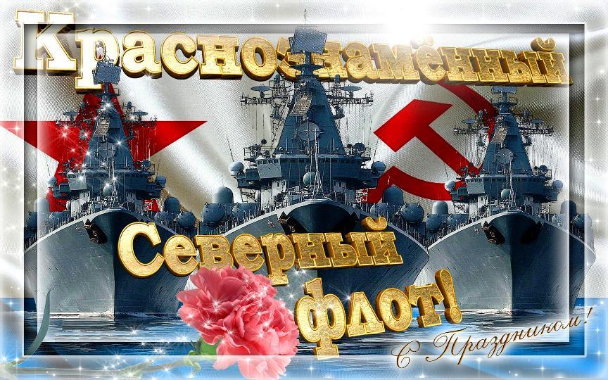 Открытки с северным флотом, картинках