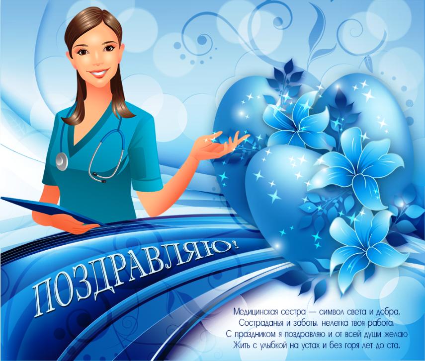 Поздравления с днем медсестры от медсестры 40