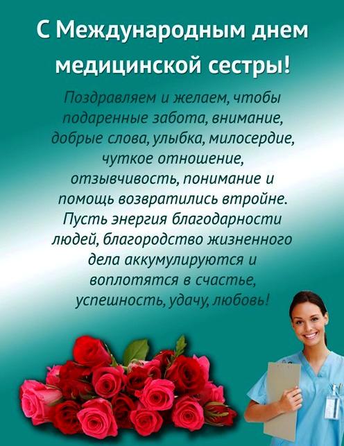 Поздравления с днем медсестры от медсестры 64