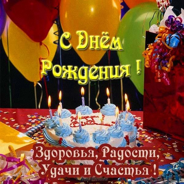Поздравления с днем рождения бывшему мальчику