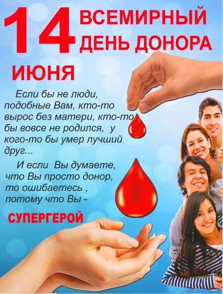 Открытки с всемирным днем донора