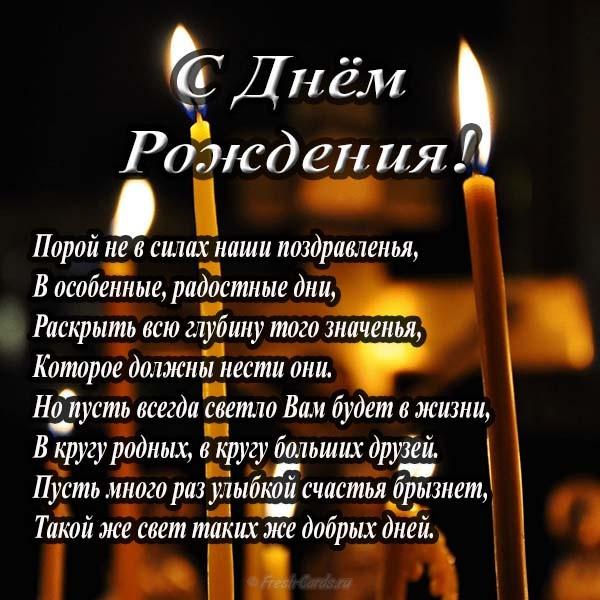 С днём рождения сына поздравления православные 17
