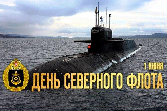 Открытки с днем северного флота 57