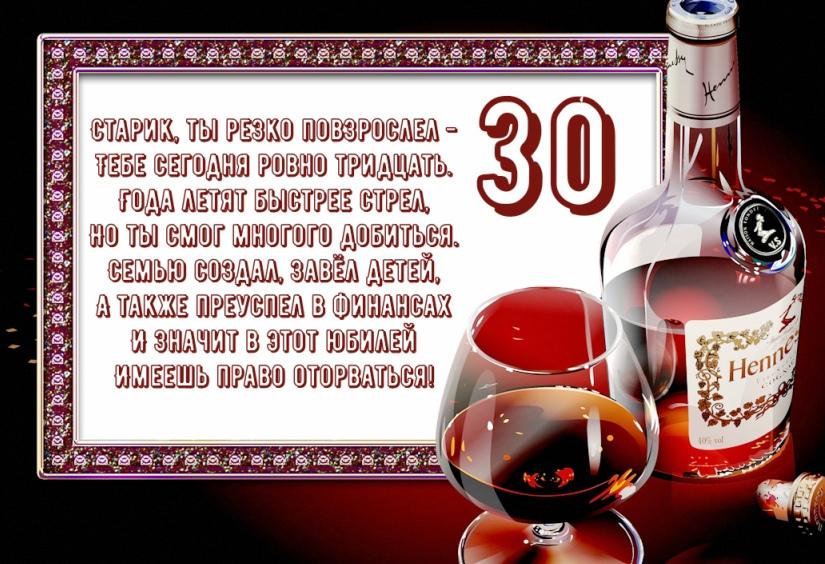 Тосты поздравления юбилеем 30 лет