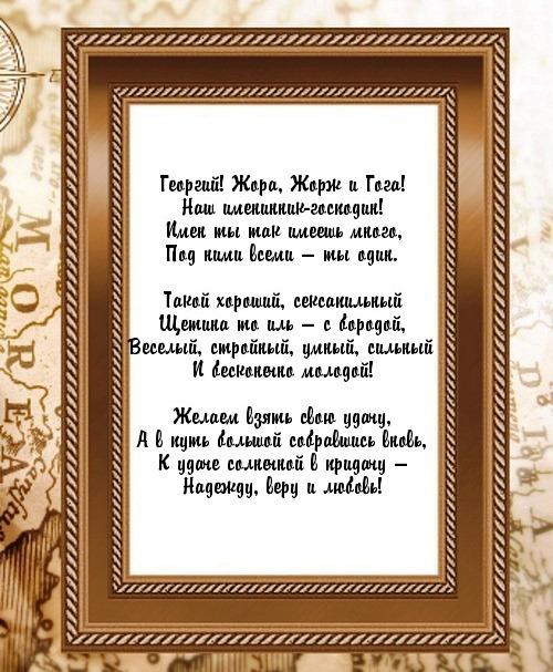 Открытки с днем рождения григорий иванович