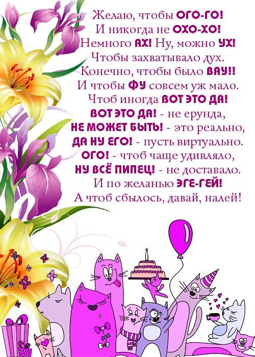красивые картинки с днём рождения для девушки прикольные скачать бесплатно