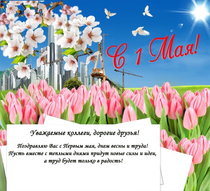 открытки для партнеров с 1 мая чудесную подборку, над