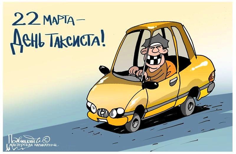 Прикольная открытка таксисту
