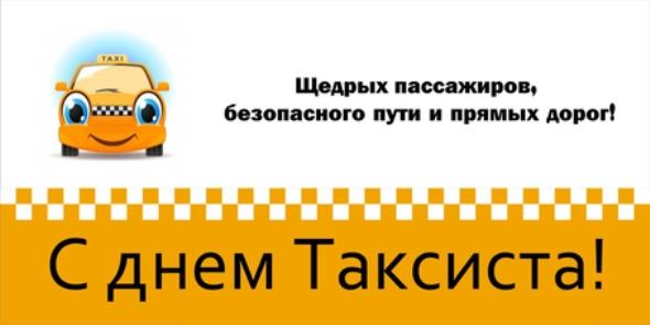 Поздравления с Международным днем таксиста