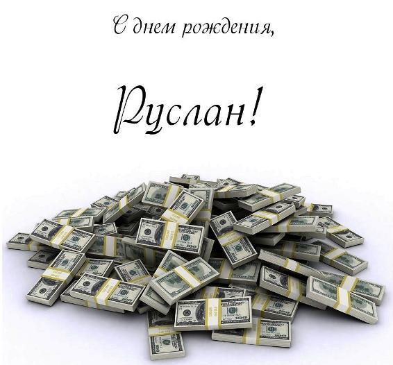 Открытка руслану, день