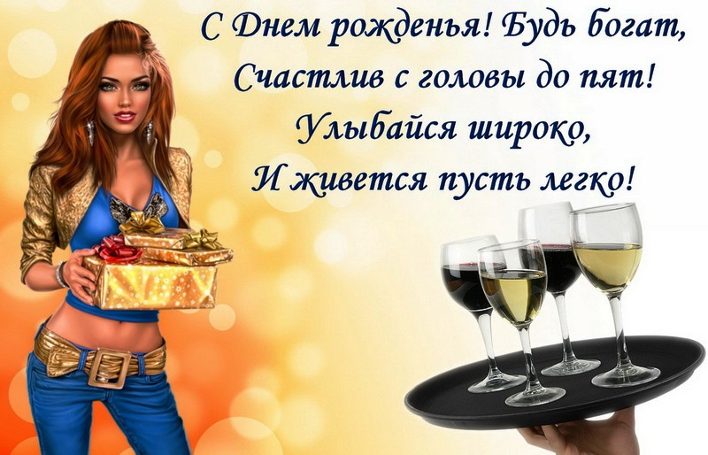 Поздравление для мужчины с днем рождения от женщины