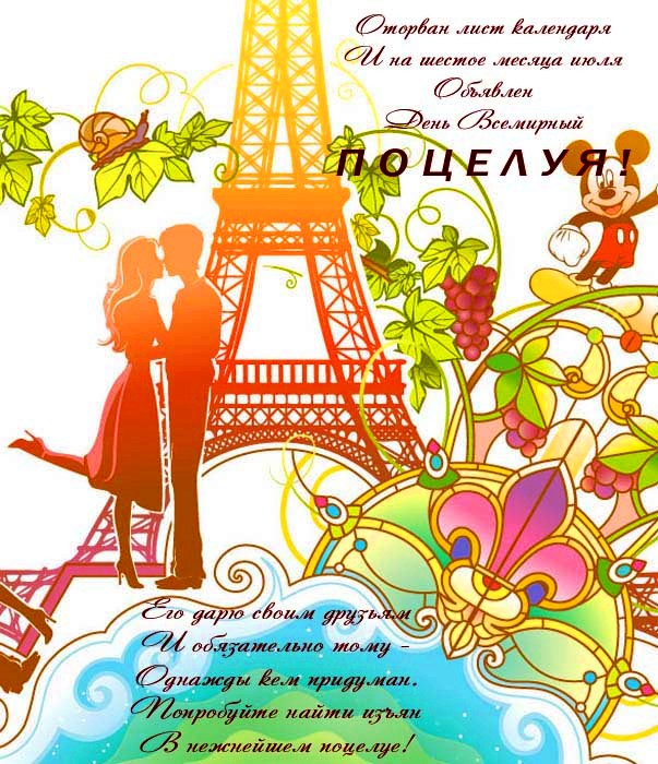 Анимационные открытки с днем поцелуя 75