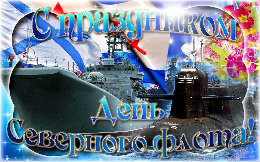 День северного морского флота поздравление