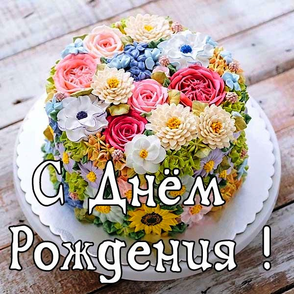 Поздравление с днем рождения знакомой женщине смс