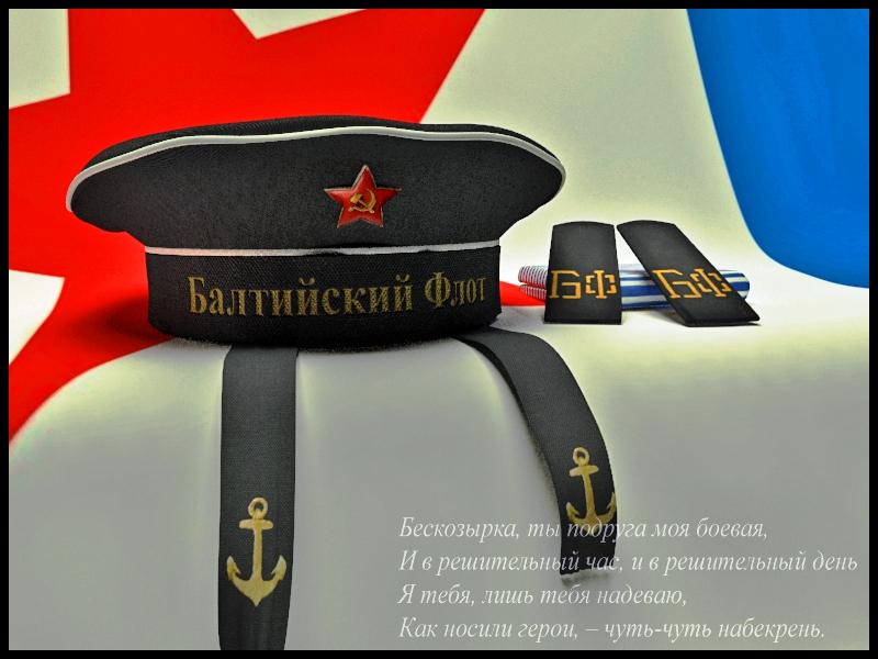 Балтийский флот открытка, дню