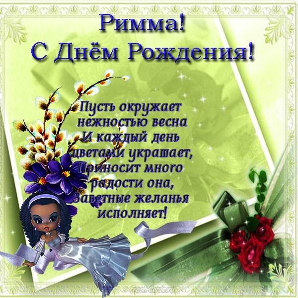 Римма с днём рождения поздравления 397