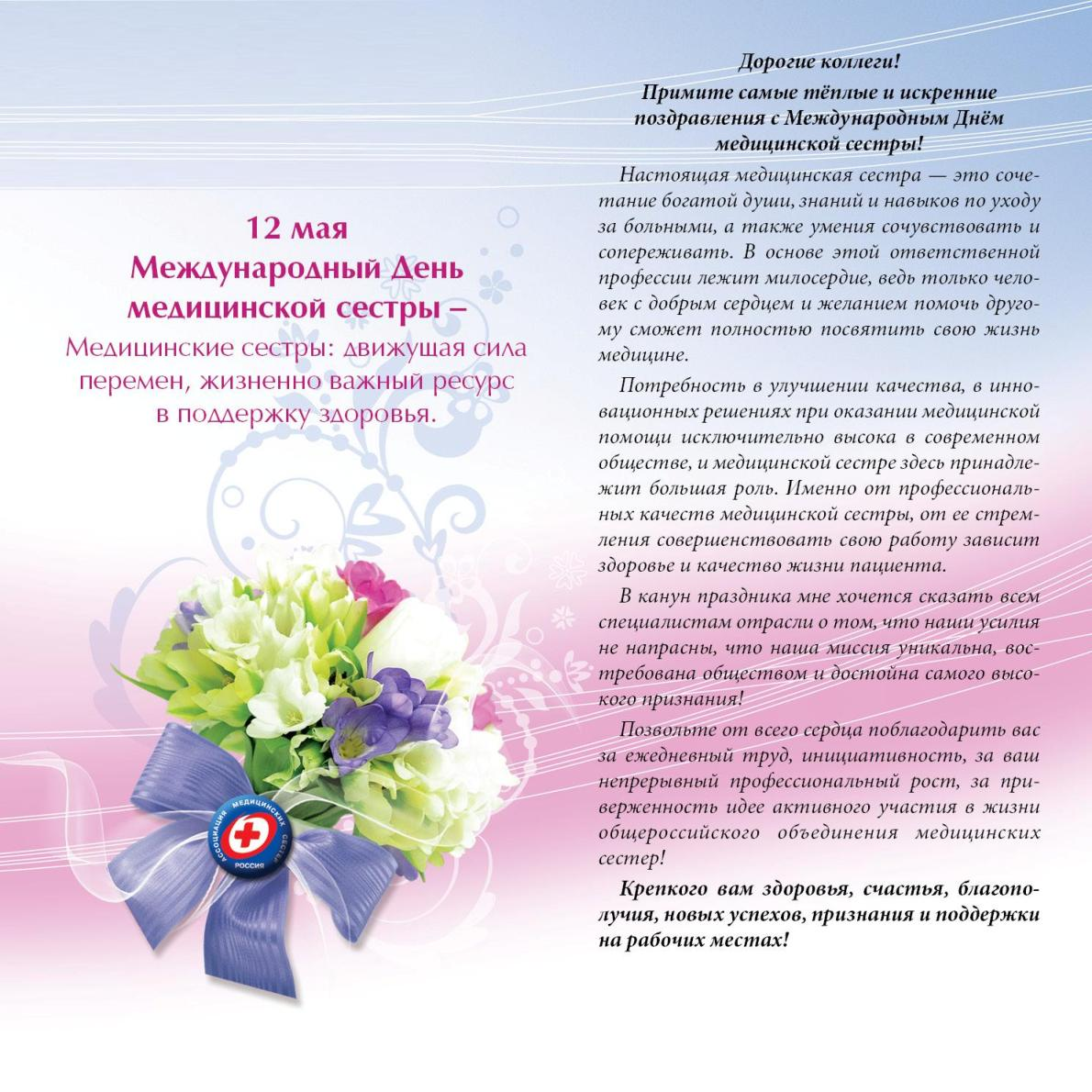 Поздравления для медицинских сестёр