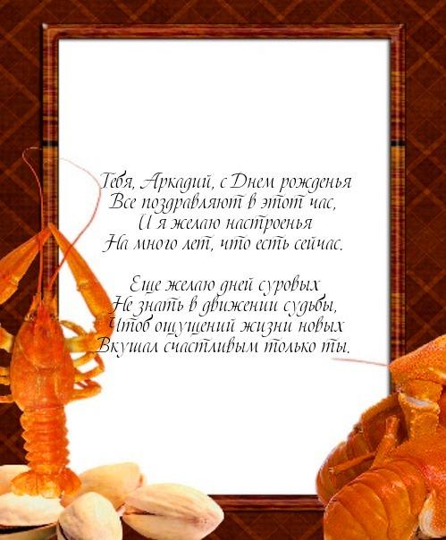 Аркадий с днем рождения поздравления 81