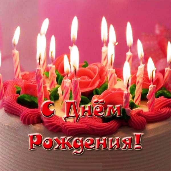 Торт со свечами открытка с днем рождения маме устройства высоко