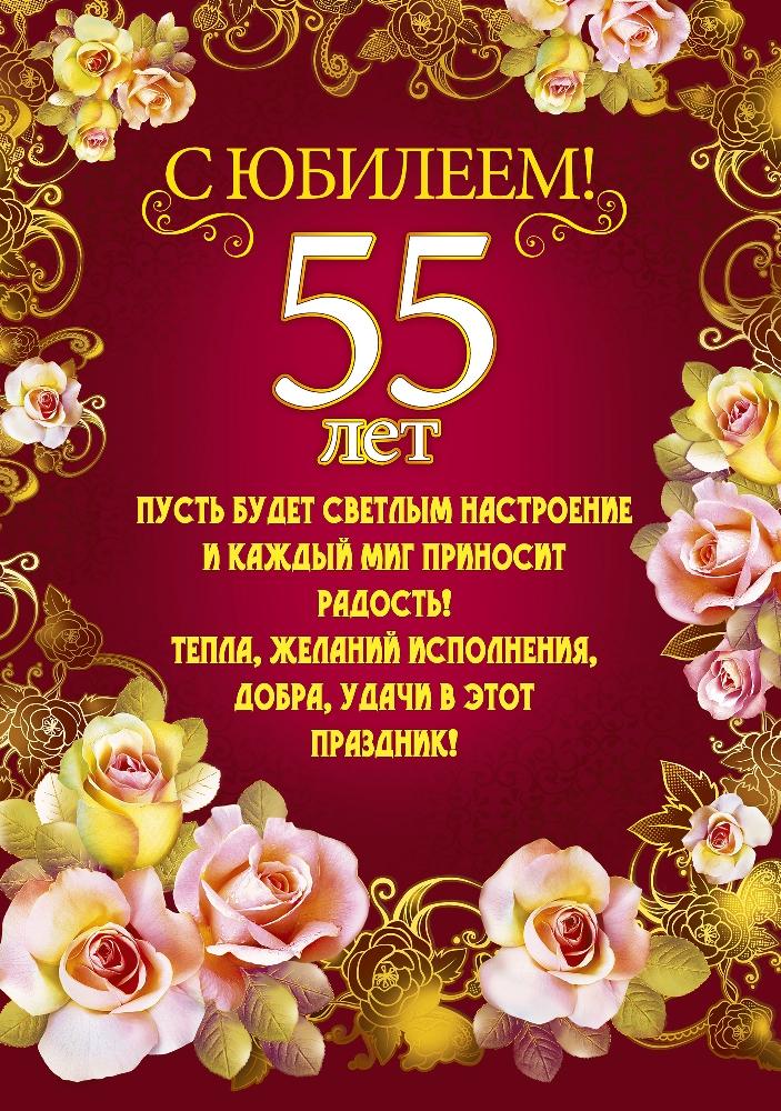 Красивые поздравления и тосты женщине 55 лет фото 854
