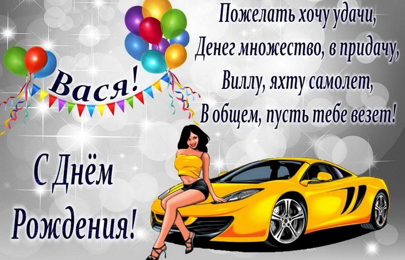 Поздравительные открытки с днем рождения василий