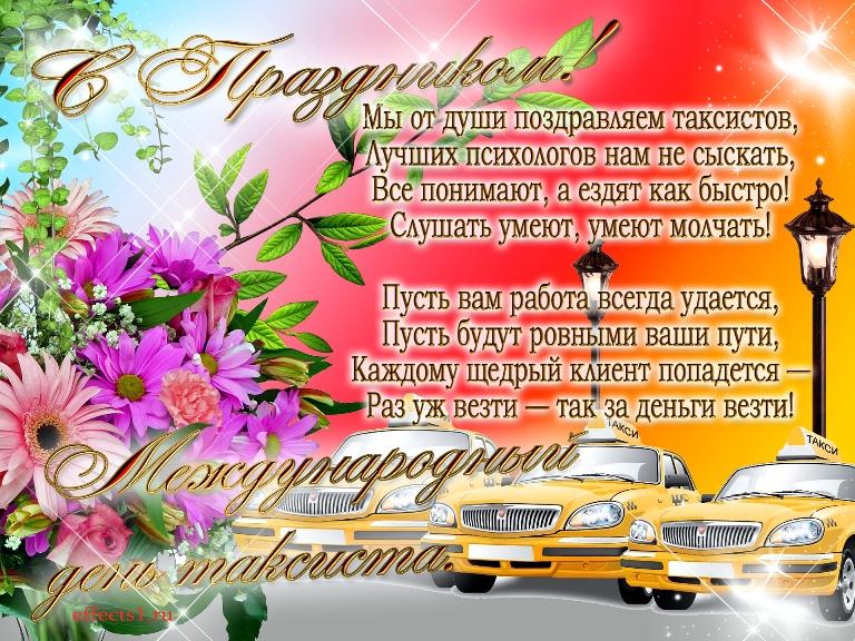 Короткое поздравление таксисту