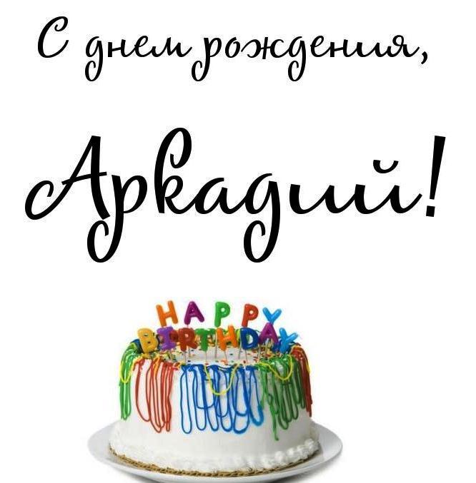 открытка с днем рождения аркадий анимация комплект входит крафтовый