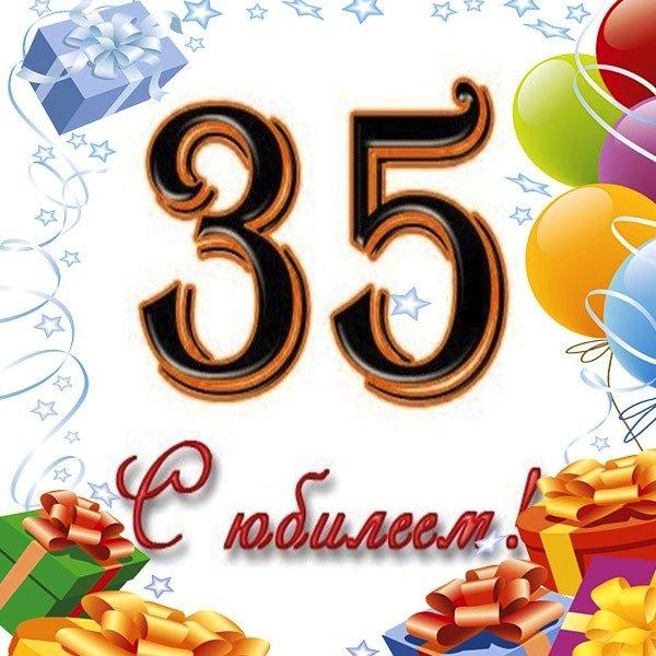 День учителя, открытки 35-летием