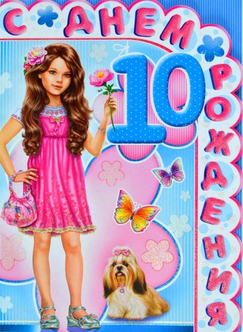 Поздравительная открытка с днем рождения для девочки 10 лет