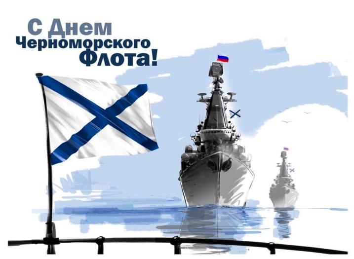 День черноморского флота вмф россии открытки