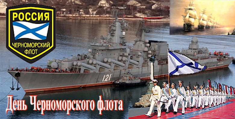 Открытка черноморский флот, легенда смешные картинки