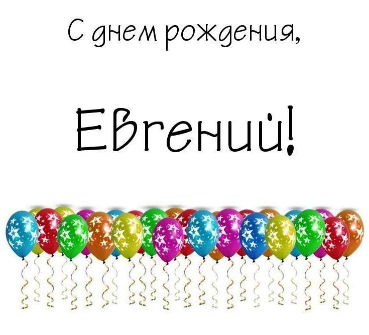 Евгений открытки с именем