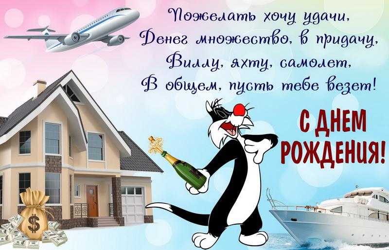Одесские поздравления с днем рождения мужчине 30