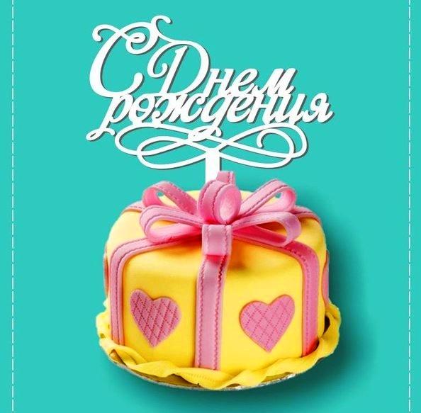 открытки с юбилеем торты