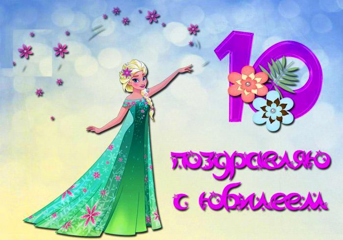Поздравления с днем рождения девочке с 10 летием в картинках