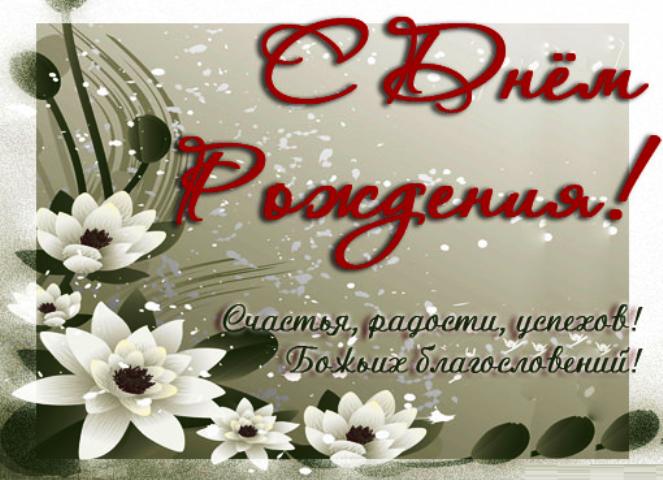Христианские анимированные открытки с днем рожденья или рождения, ученый прикольные