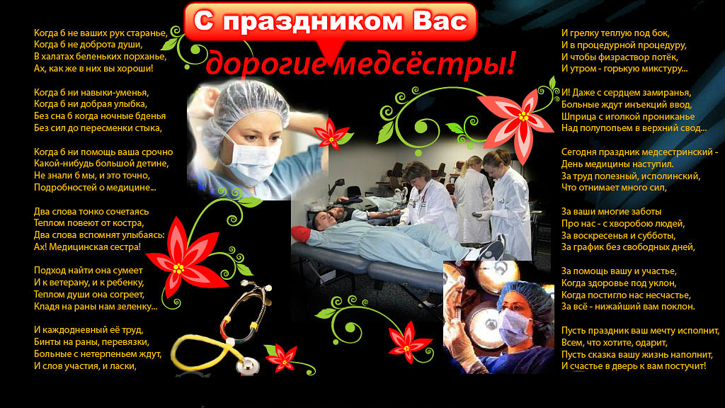 поздравления преподавателям медикам