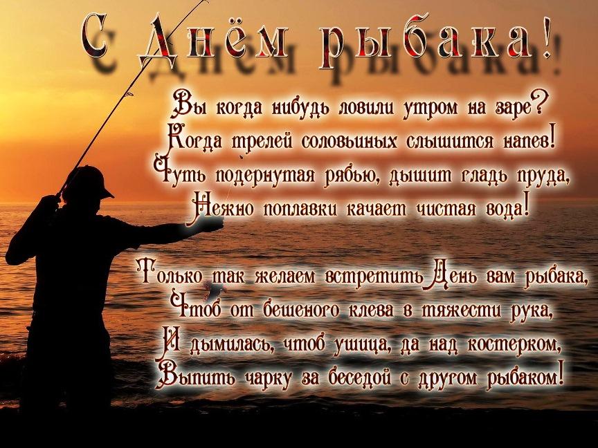 Стихи для любителя рыбалки