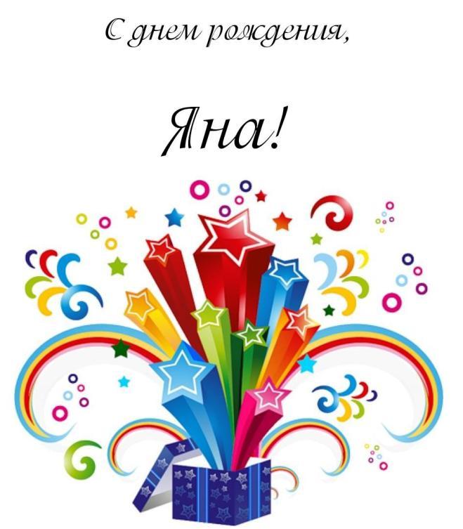 Поздравления с днем рождения гордея